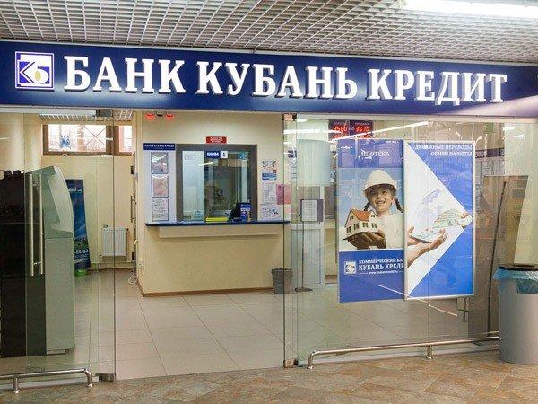 """ООО КБ """"Кубань Кредит"""" Финансы"""